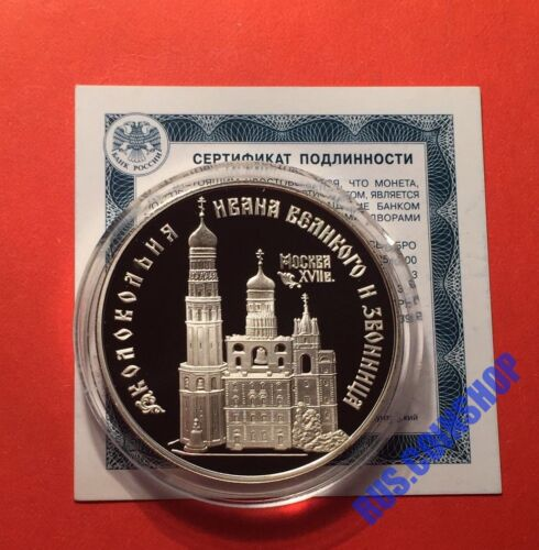 3 ROUBLES 1993 RUSSIA THE BELL-TOWER IVAN THE GREAT SILVER PROOF