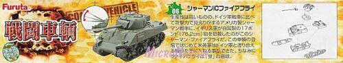 Furuta Combat Vehicle  Mini Tank  Model Vol 1 Set of 14