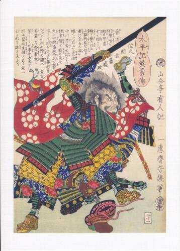 Japanese Reproduction Woodblock Print  Samurai Warrior 12 on A4 Canvas Paper