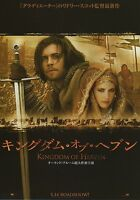 Kingdom of Heaven - Original Japanese Chirashi Mini Poster - Orlando Bloom