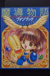 JAPAN NEW Madou Monogatari Fan Book Illustration /& OTHERS