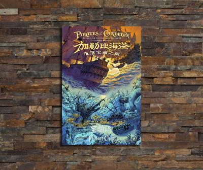 0264 Shanghai Disneyland Pirates of the Caribbean Ride Poster