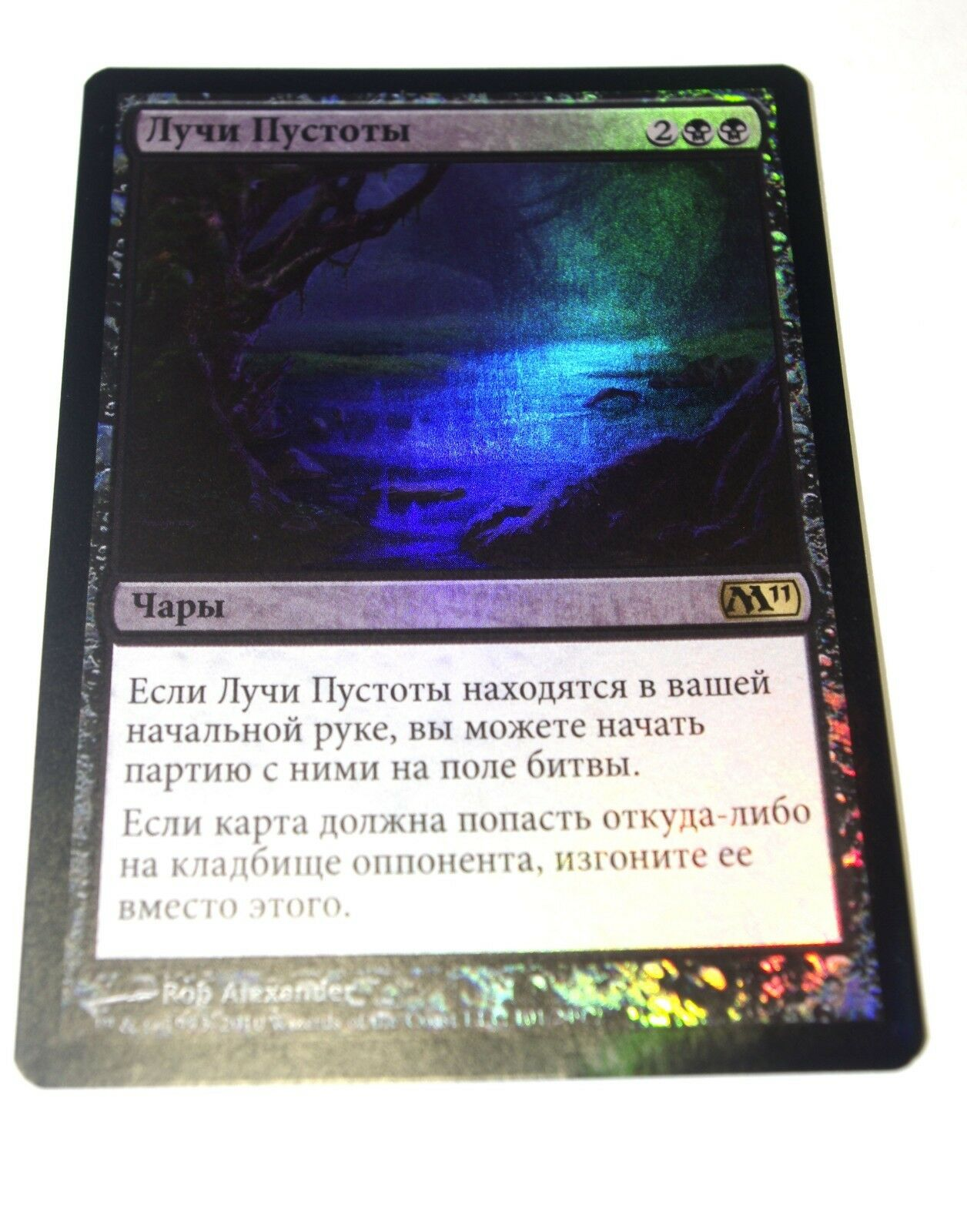Leyline of the Void, RU, Foil, Damaged, Magic The Gathering