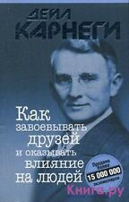 Dale Carnegie How to Win Friends & Influence People Russian Карнеги [rus]