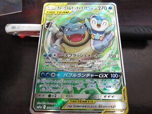 Pokemon-Tarjeta-SM11a-070-064-Blastoise-amp-Piplup-Gx-Sr-Remix-Bout-japones
