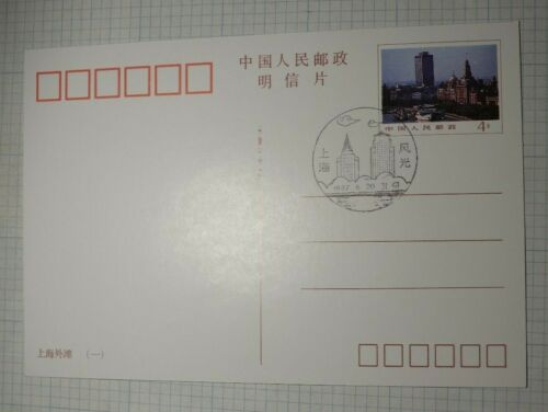 China FDC 1987 Postal Carrd City Skyline PRC Maxi Maximum