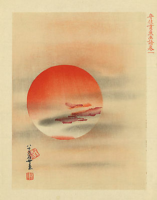 Japanese Print Reproductions: Deep Red Sunset - Fine Art Print
