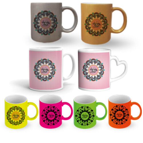 Ramadan Kareem Gift Present Mug Glass Cup Gift With Or Without A Coaster Set D1