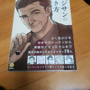 How-To-Draw-Manga-Anime-Elderly-Man-Technique-Book-Art-Guide