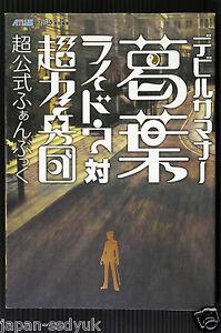 JAPAN Raidou Kuzunoha vs Soulless Army Super Perfect Book