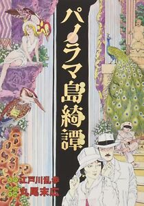 Suehiro-Maruo-manga-Panorama-to-Kidan-Strange-Tale-of-Panorama-Island-JAPAN