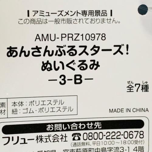 Ensemble Stars Tsumugi Aoba 3-B uniform Plush Doll Mascot 16cm Japan Anime Rare