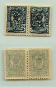 Armenia-1919-SC-36-mint-black-Type-A-pair-e9374