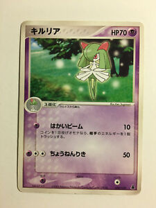 Pokemon Card / Carte Kirlia 009/019 Mudkip Starter Construced Deck Japanese Lnskxsqm-07181431-872921614