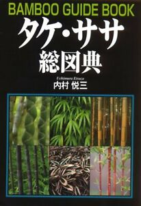 Bamboo-guide-book-Field-guide-Nature-Japan-FS-NEW