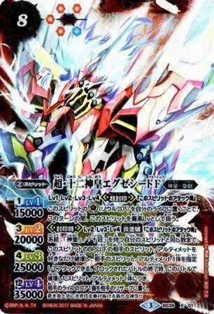 BS39-X01 ultra-Juniji 39 series Junijin imperial ed Chapter 5 Battle Spirits