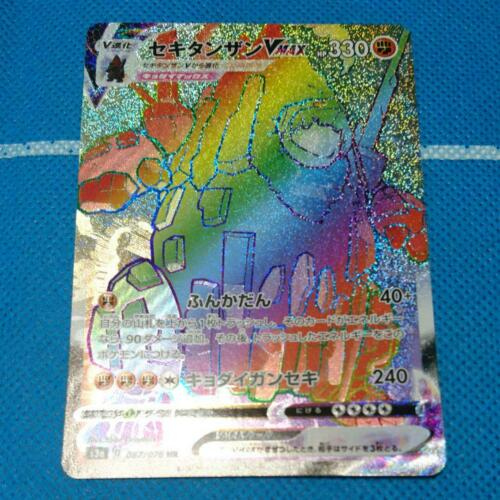 Legendary Heartbeat Coalossal RRR VMAX S3a  043//076 Pokemon Japanese  Card