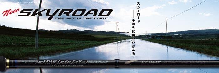 Major Craft Sky Road Series Spinnen Rod SKR S702 M (3437)