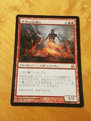 Prophetic Flamespeaker ~ Journey into Nyx Excellent+ Magic MTG
