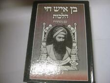 2 in 1 Hebrew BEN ISH CHAI Complete Sephardic Halacha by  Yosef Hayyim בן איש חי