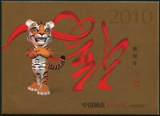 China PRC 2010-1 Year of the Tiger Jahr des Tigers SB 39 Markenheft Booklet MNH