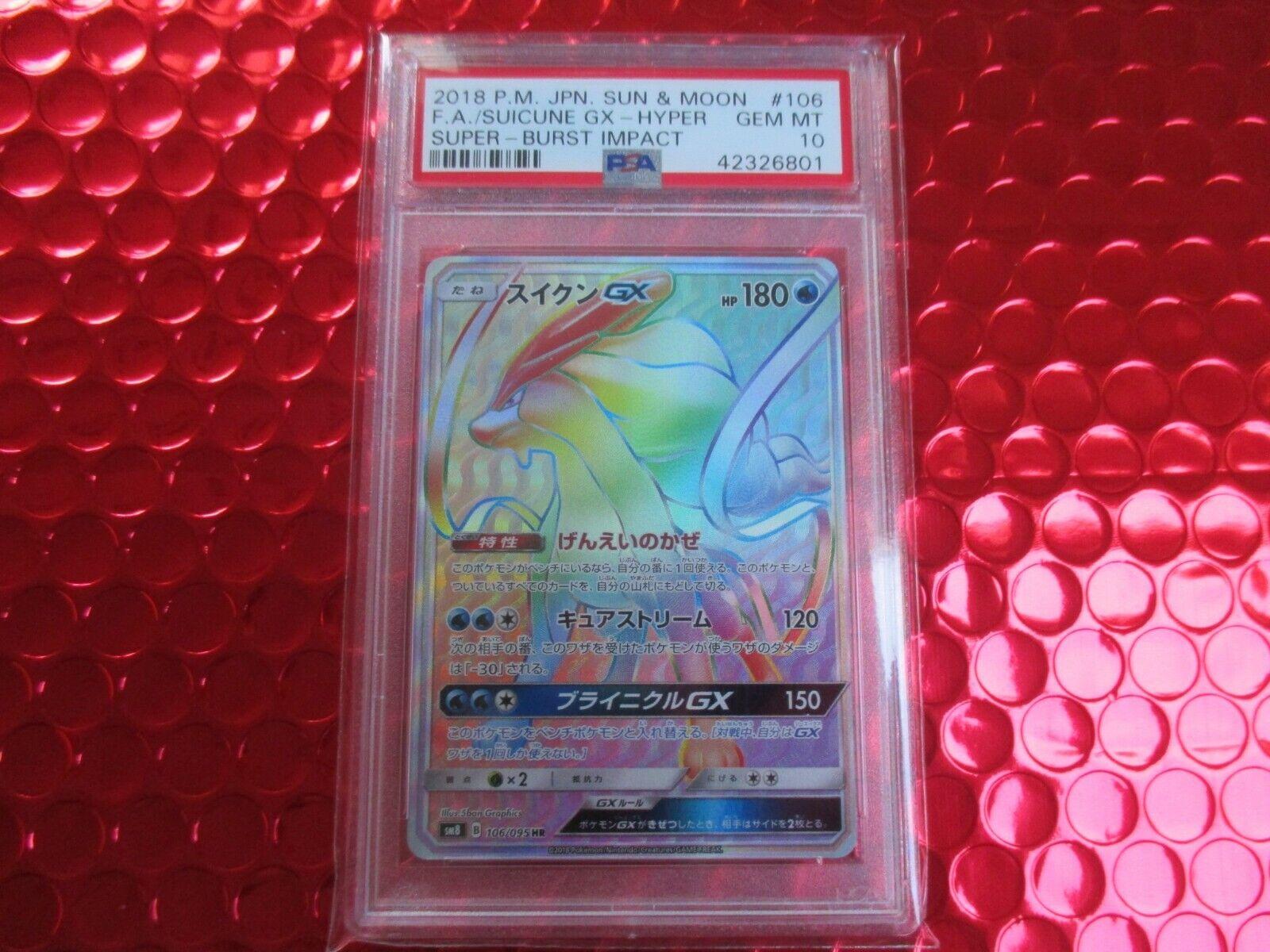 ポケモンハイパーレインボーSuicune GXのJP 106 / 095 HR PSA 10宝石ミントカードSM 8