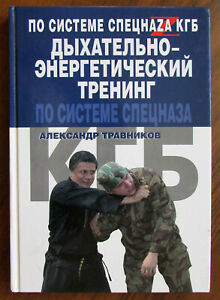 RR-RUSSIAN-MILITARY-RESPIRATORY-amp-ENERGY-TRAINING-ON-KGB-SPECIAL-FORCES-SYSTEM
