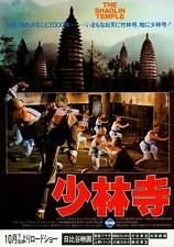 THE SHAOLIN TEMPLE Movie POSTER 11x17 Japanese Jet Li Yan Di Hua Lan Ding Chun