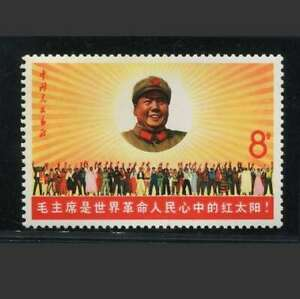 China 1967 W6-1 Chairman Mao, Together with People Around the World OG Stamps