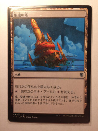 NM//M Reliquary Tower Commander 2016 Japanese