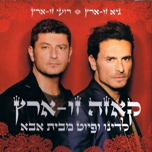 La-Kaza-Zu-Aretz-Ladino-Songs-and-Poems-CD-Jewish-worship-Music