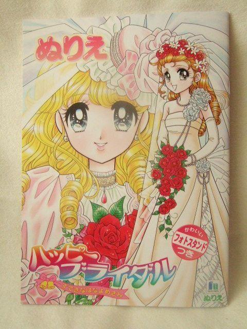 Japan Anime Wedding Dress Happy Braidal Coloring Book Ebay