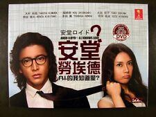 Japanese Drama Ando Lloyd -A.I. Knows Love? DVD English Subtitle Kimura Takuya