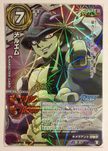 Miracle Battle Carddass J-Heroes J1 Hunter X Hunter  037 UR AS01
