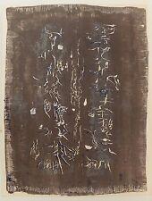 Composition 15, lithographie de Zao Wou-Ki pour la Revue XXe Siècle, 1958