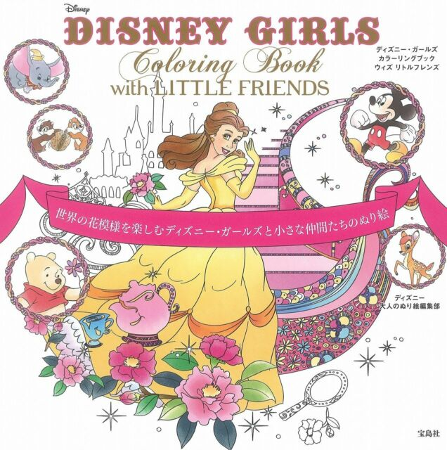 Disney Girls Coloring Book With Little Friends Japan Nurie   eBay