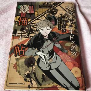 Kafka-Asagiri-Sango-Harukawa-Bungo-Stray-Dogs-Rakugaki-Note-Art-Book