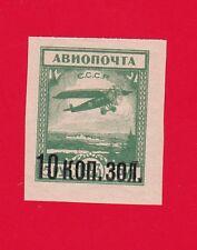 1924 Russia Air Mail MNH** Z 60 II ka Sc c7a Mi 268 I Unissued Narrow 0 Wide 5
