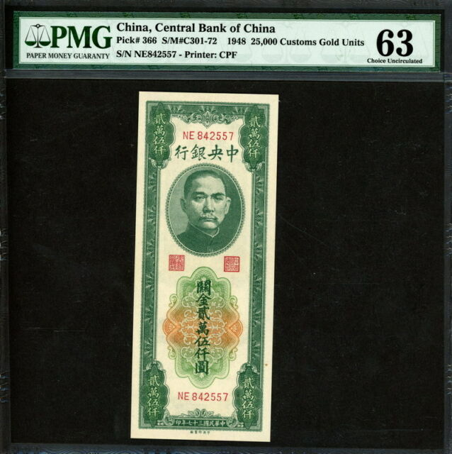 China ( Central Bank ) 1948, 25000 Custom Gold Units, P366,PMG 63 UNC