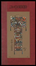 China PRC Sc# 2211 T 135M A Polychrome Painting on Silk Unearthed from Han Tomb
