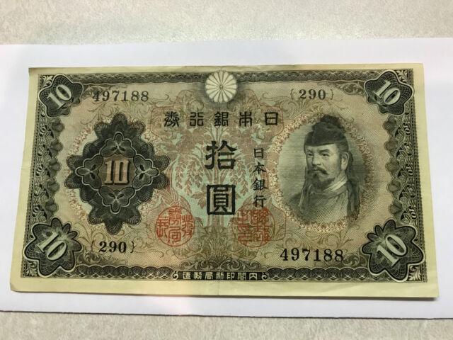 1930 Japan 10 Yen XF Center Fold #4811