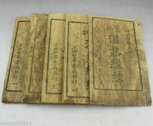 Collection of antique manuscripts bindings ancient books Medical books 温热经纬
