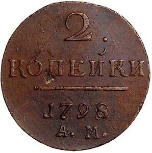 RUSSIA EMPIRE PAVEL I 2 kopeks 1798 AM re-engraving