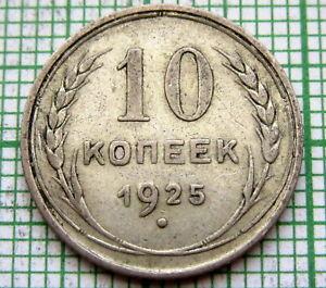 RUSSIA-USSR-1925-10-KOPEKS-SILVER