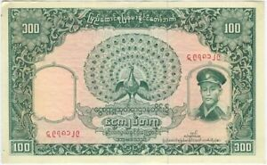 Birmanie-Burma-100-Kyat-1958-almost-uncirculated-stappled-print-Catalog-50-00
