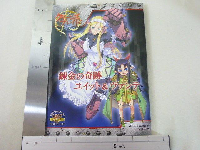 QUEEN'S BLADE Rebellion Yuit & Vante Limited Book