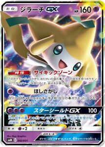 Weavile GX 015//031 smM HOLO MINT Pokemon Card Japanese
