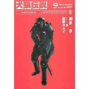 Kerberos-Panzer-Cop-Manga-OSHII-Mamoru-FUJIWARA-Kamui