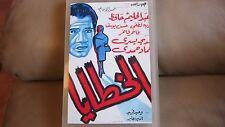 Al Khataya - Arabic Egyptian B&W VHS Tape الخطايا ~ عبد الحليم حافظ - ناديا لطفي
