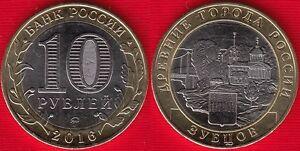 10 roubles 2016 Russia Amur Region BIMETALLIC UNC